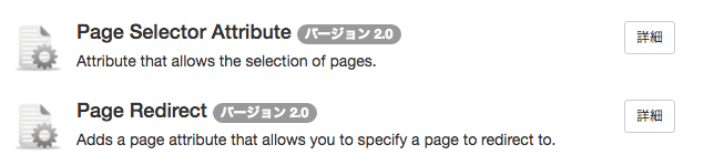 page_attribute_redirect.png